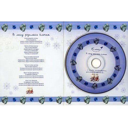 Новогодняя открытка с CD диском