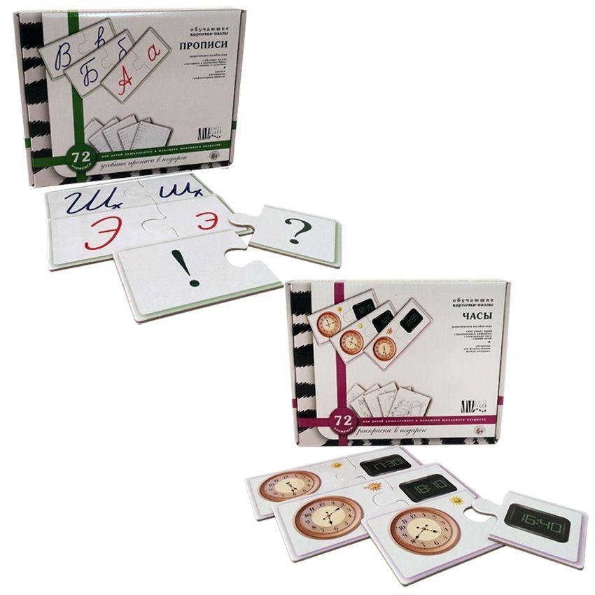 Наборы карточек-пазлов Прописи и Часы