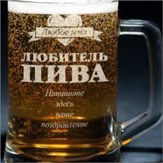 Пивная кружка с гравировкой на Ваш вкус Любитель пива
