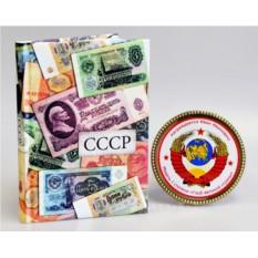 Записная книжка «Деньги советского периода» + подарок