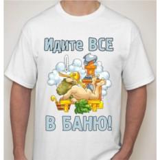 Мужская футболка Идите все в баню
