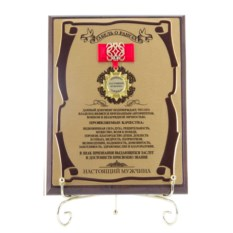 Подарочное панно Настоящий мужчина с литым орденом