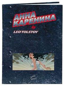 Анна Каренина by Leo Tolstoy