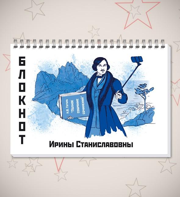 Именной блокнот Гоголь на Байкале