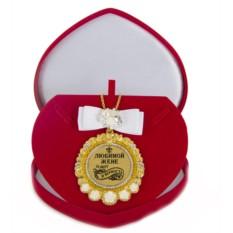 Медаль на цепочке Любимой жене за веру и верность