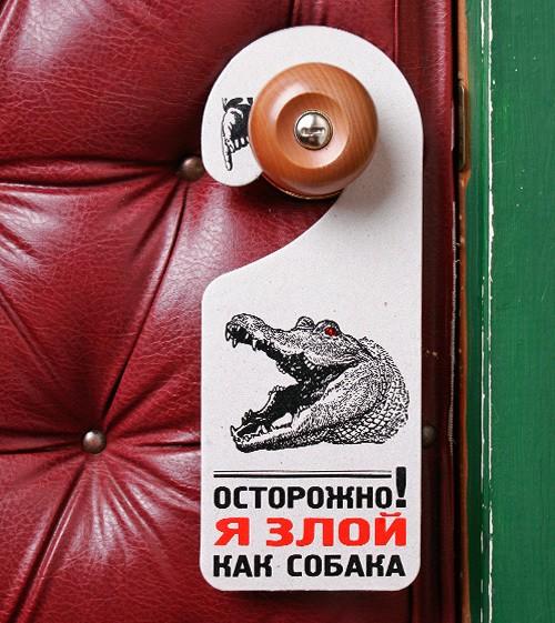 Таблички на дверь Осторожно, я злой