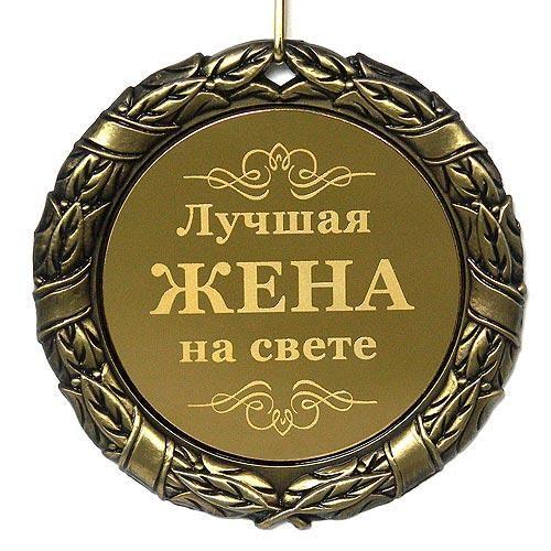 Медаль Лучшая жена на свете