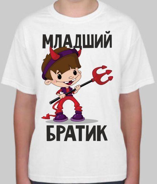 Детская футболка Младший братик