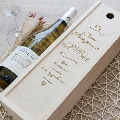 Коробка для вина С лучшими пожеланиями
