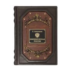 Подарочная книга Императорская Россия