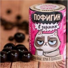Кофейные зерна в шоколаде Пофигин