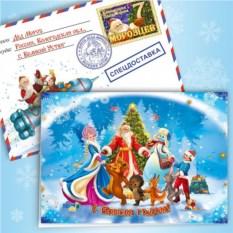 Открытка в конверте «Праздничный хоровод»