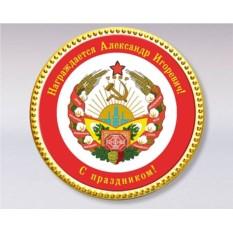 Именная шоколадная медаль «Герб Туркменской ССР»