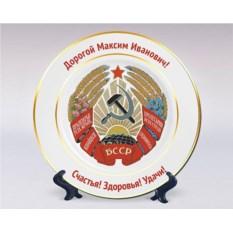 Сувенирная тарелка «Герб Белорусской ССР»