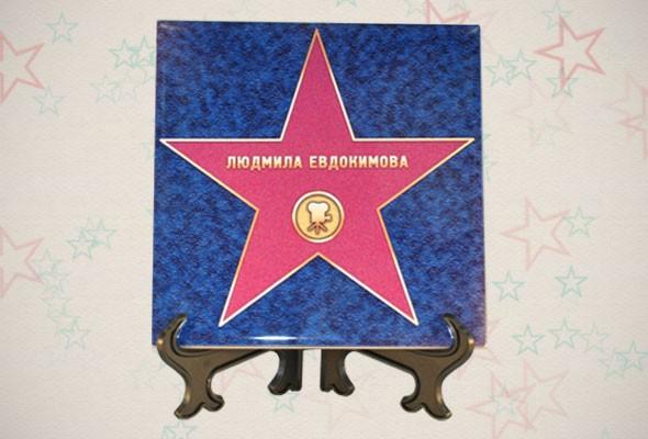 Именная керамическая фотоплитка «Звезда Голливуда»