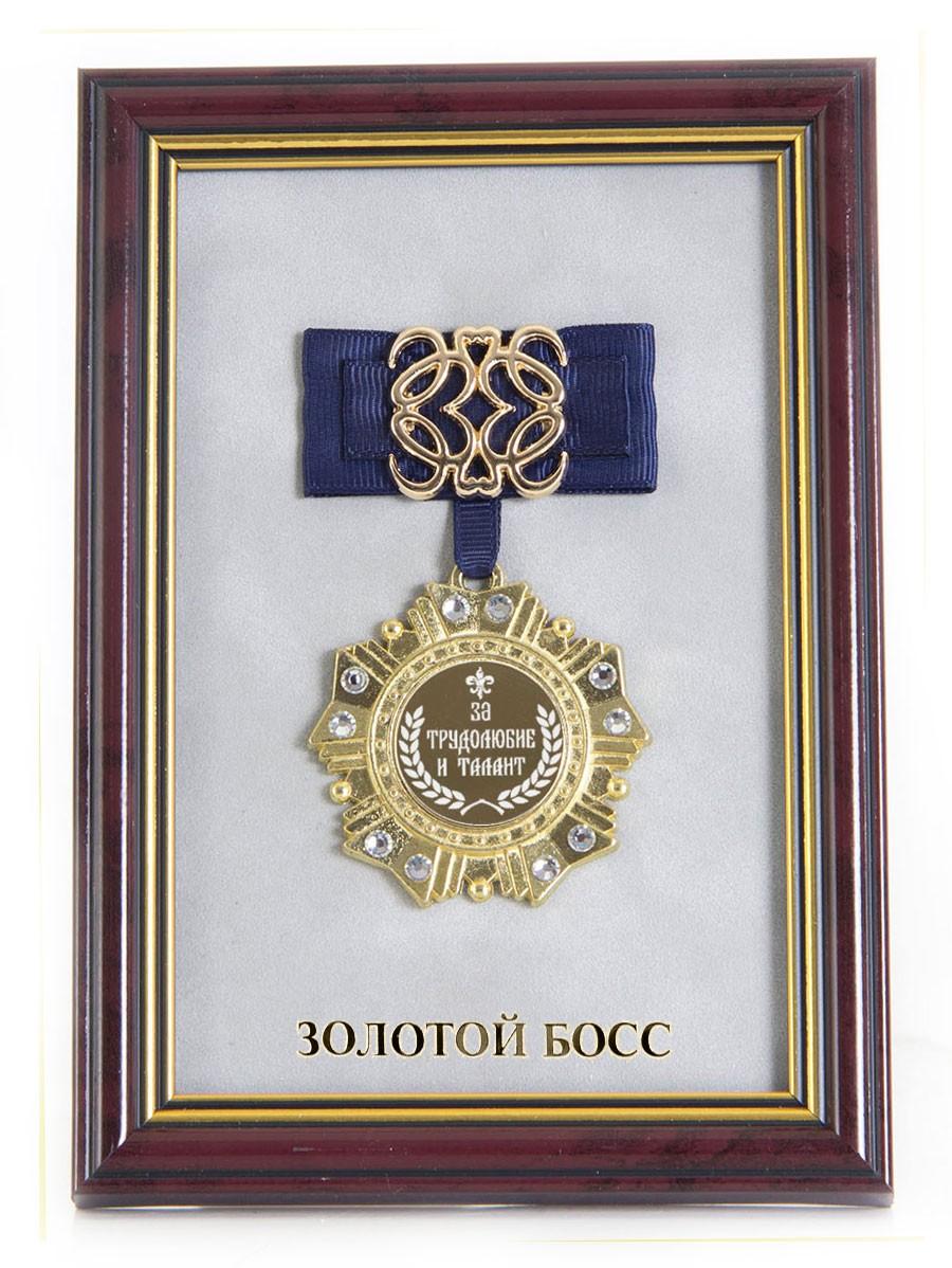 Орден в багете За трудолюбие и талант! Золотой босс