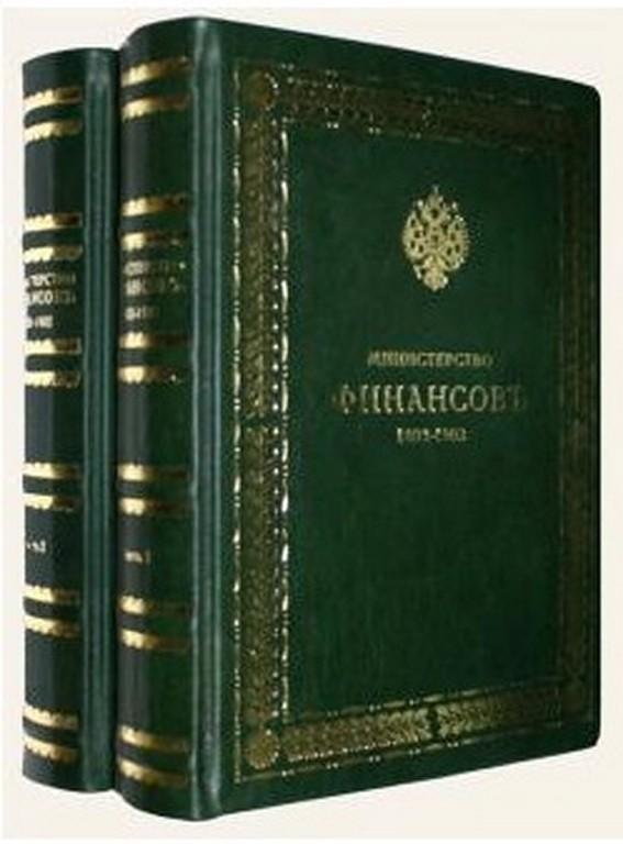 Подарочное издание Министерство финансов с 1802 по 1902