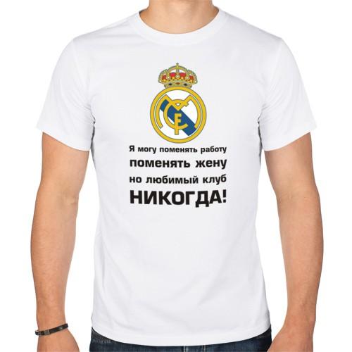 Мужская футболка Любимый клуб – Real Madrid