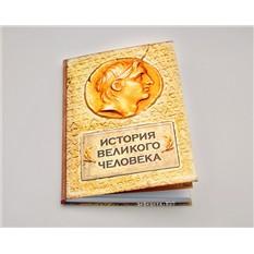 Записная книжка «История великого человека»