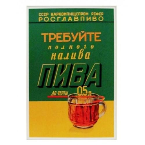 Открытка Требуйте полного налива пива до черты, 1940 г