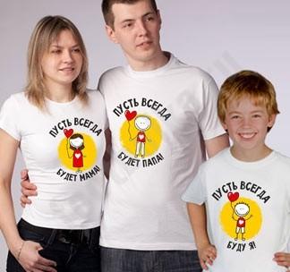 Семейные футболки Пусть всегда буду Я!