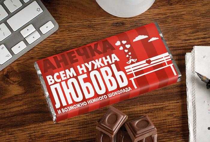 Именной шоколад Всем нужна любовь