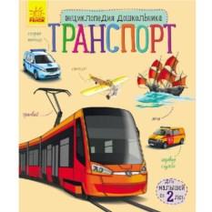 Энциклопедия дошкольника «Транспорт»