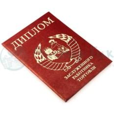 Подарочный диплом Заслуженного работника торговли