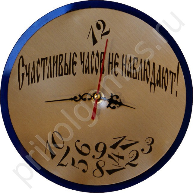 Прикольные часы Счастливые часов не наблюдают!