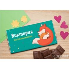 Шоколадная открытка «Лисья нежность»