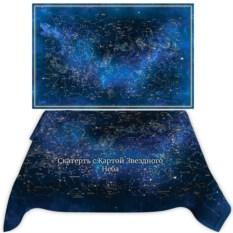 Скатерть «Карта звёздного неба»