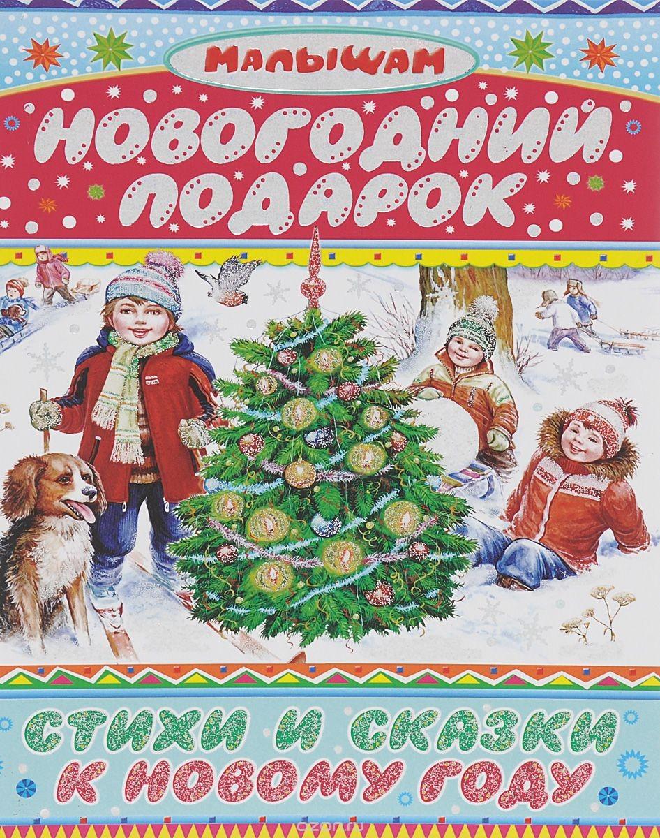 Книга Новогодний подарок. Стихи и сказки к Новому году