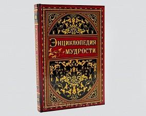 Ежедневник «Энциклопедия мудрости»