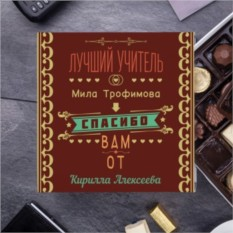 Бельгийский шоколад в подарочной упаковке Спасибо учителю