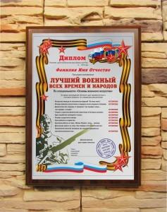 Подарочный диплом Лучший военный всех времен и народов