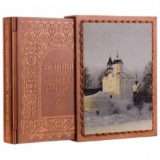 Подарочное издание «История российского государства»