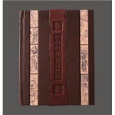 Книги Конфуций: афоризмы мудрости