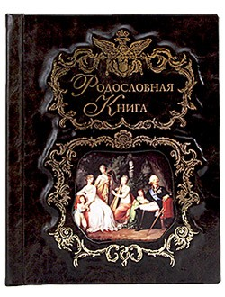 Подарочная книга Родословная Книга