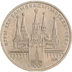 Монета 1 рубль 1978 Московский Кремль