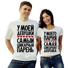 Парные футболки У моей девушки – У моего парня
