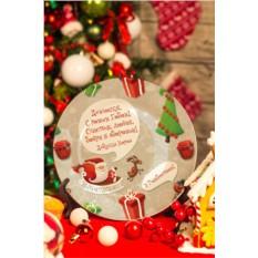 Декоративная тарелка с вашим текстом Новогодняя