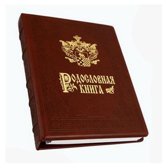 Родословная книга гербовая