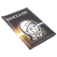 Обложка на паспорт Гагарин