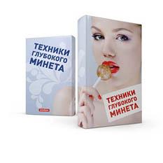 Суперобложка для книги «Техники глубокого минета»