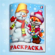 Новогодняя раскраска для малышей Снеговик и Лиса
