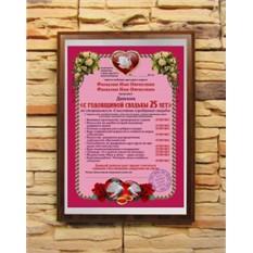 Подарочный диплом С годовщиной свадьбы 25 лет