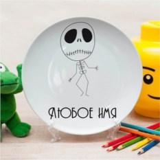 Именная тарелка Добрый скелет