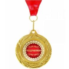 Подарочная медаль Поздравляем