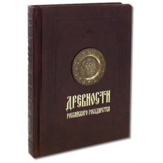 Книга Древности Российского государства