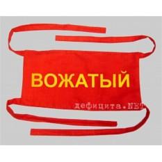 Нарукавная повязка «Вожатый»